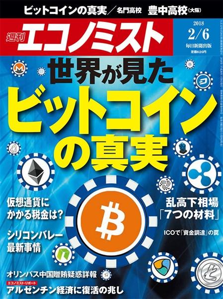 週刊エコノミスト 2018年02月06日号