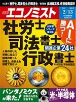 週刊エコノミスト 2018年02月13日号
