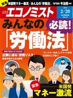 週刊エコノミスト 2018年02月20日号