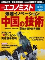 週刊エコノミスト 2018年03月20日号