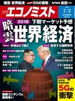 週刊エコノミスト 2018年07月03日号