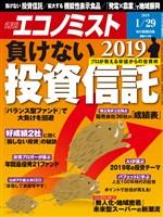 週刊エコノミスト 2019年01月29日号