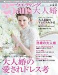25ans Wedding ヴァンサンカンウエディング 大人婚vol.8