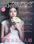 25ans Wedding ヴァンサンカンウエディング 大人婚vol.9