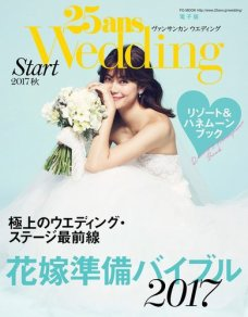 25ans Wedding ヴァンサンカンウエディング 結婚準備スタート2017秋