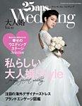 25ans Wedding ヴァンサンカンウエディング 大人婚Vol.10