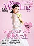 25ans Wedding ヴァンサンカンウエディング 2018 Spring