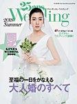 25ans Wedding ヴァンサンカンウエディング 2018 Summer