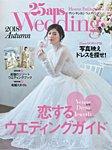 25ans Wedding ヴァンサンカンウエディング 2018 Autumn