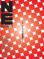 日経エレクトロニクス 2015年1月5日号