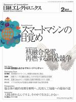 日経エレクトロニクス 2015年2月号