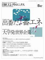 日経エレクトロニクス 2015年5月号