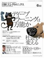 日経エレクトロニクス 2015年6月号