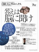 日経エレクトロニクス 2015年7月号