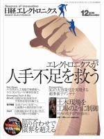 日経エレクトロニクス 2015年12月号