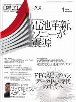 日経エレクトロニクス 2016年1月号