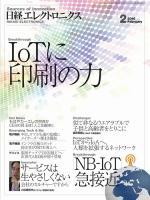 日経エレクトロニクス 2016年2月号