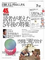 日経エレクトロニクス 2016年7月号
