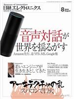 日経エレクトロニクス 2016年8月号