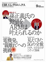 日経エレクトロニクス 2016年9月号
