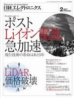日経エレクトロニクス 2017年2月号