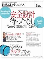 日経エレクトロニクス 2017年3月号