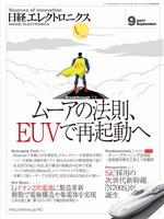 日経エレクトロニクス 2017年9月号