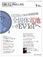 日経エレクトロニクス 2018年1月号