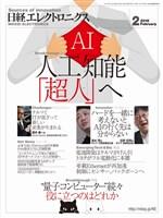 日経エレクトロニクス 2018年2月号