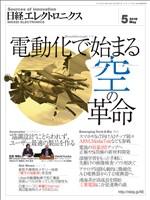 日経エレクトロニクス 2018年5月号