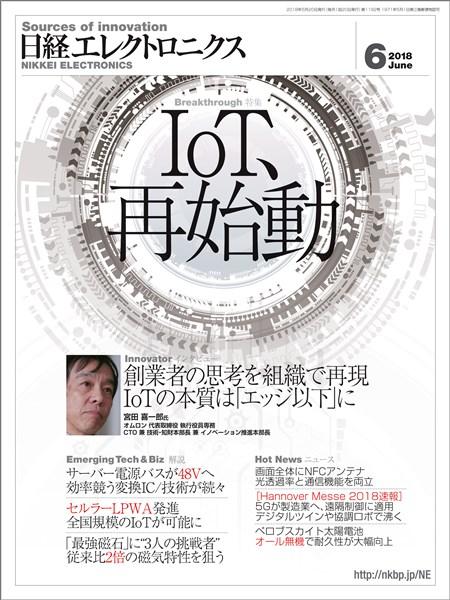 日経エレクトロニクス 2018年6月号