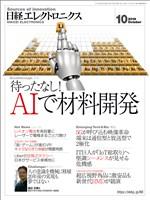 日経エレクトロニクス 2018年10月号