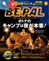 BE-PAL 2014年11月号