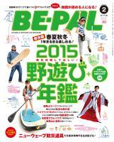BE-PAL 2015年2月号