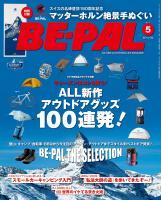 BE-PAL 2015年5月号