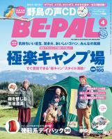 BE-PAL 2015年4月号