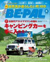 BE-PAL 2015年6月号
