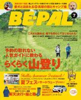 BE-PAL 2015年7月号