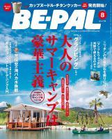 BE-PAL 2015年8月号