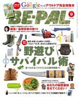 BE-PAL 2015年9月号