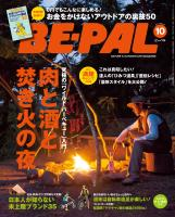 BE-PAL 2015年10月号