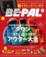 BE-PAL 2015年11月号