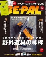 BE-PAL 2015年12月号