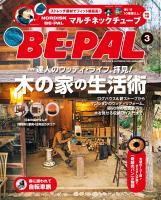BE-PAL 2016年3月号