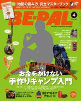 BE-PAL 2016年4月号