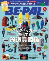 BE-PAL 2016年5月号