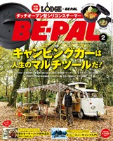 BE-PAL  2017年2月号