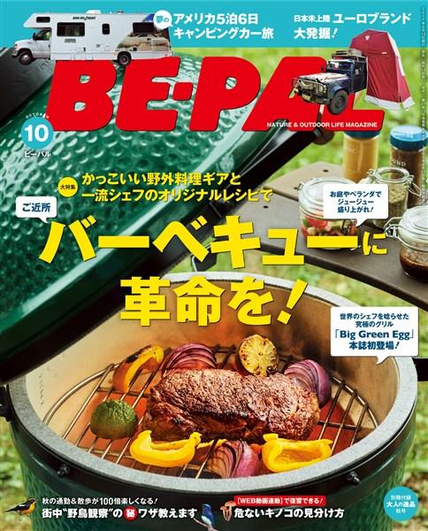 BE-PAL 2017年10月号