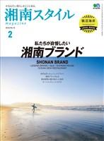 湘南スタイルmagazine 2018年2月号 第72号