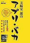 美崎栄一郎のアプリ・バカ 2012/12/27発売号